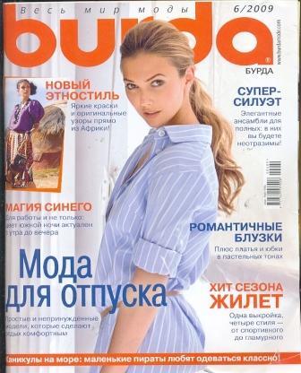 Журнал Burda Moden 2009 6