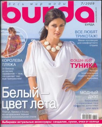 Журнал Burda Moden 2009 7