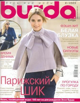 Журнал Burda Moden 2009 8