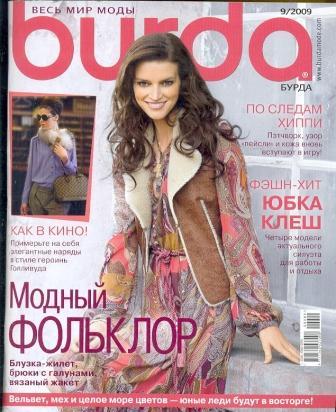 Журнал Burda Moden 2009 9