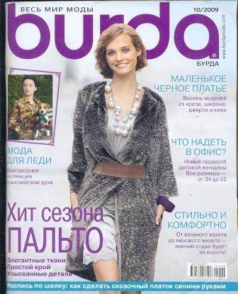 Журнал Burda Moden 2009 10