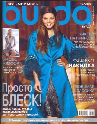 Журнал Burda Moden 2009 12