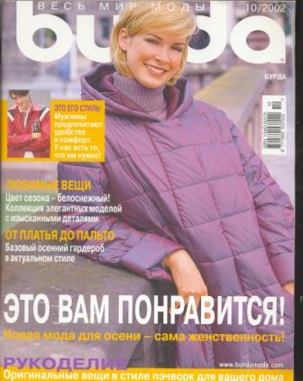 Журнал Burda Moden 2002 10
