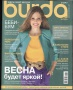 BURDA (БУРДА) 2012 02 (февраль)