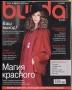 BURDA (БУРДА) 2011 11 (ноябрь)