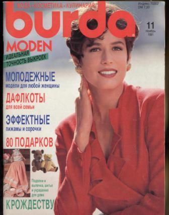 BURDA (БУРДА) 1991 11