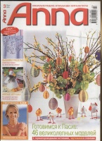 Журнал ANNA АННА (Журнал Энне Бурда) 2005 03