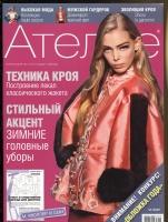 Журнал АТЕЛЬЕ 2007 12