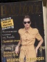 Журнал Boutique special мода для невысоких 1999 №1 весна - лето