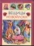 Шинковская Ксения Вещицы из войлока М, 2008