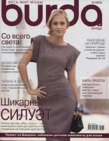 BURDA (�����) 2010 09 (��������)
