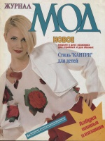 Журнал МОД (207) 1996 №1