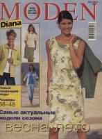 DIANA MODEN (Диана) 2001 03