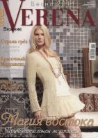 Verena Верена 2011 1 весна
