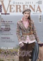 Verena Верена 2011 3 осень