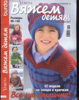 Verena Верена (Burda Special) Вяжем детям 2013 осень-зима V111