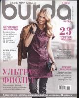 BURDA (БУРДА) 2013 01 (январь)