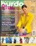 BURDA SPECIAL (БУРДА) Fashion plus (мода для полных) Е561 2000 1