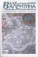 Валя-Валентина 2013 09 (310)