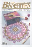 Валя-Валентина 2013 23 (324)