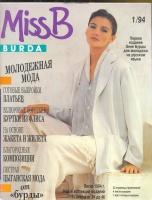 BURDA SPECIAL  БУРДА  MISS B 1994 1