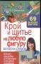 Ольховская В.П. Крой и шитье на любую фигуру 2003