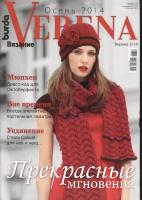 Verena Верена 2014 3 осень