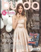 BURDA (БУРДА) 2017 03 (март)