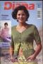 Маленькая Diana 2001 №06