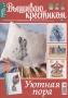 Вышиваю крестиком (burda special) 2016 сентябрь Уютная пора