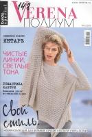 Verena Верена (Burda Special) ПОДИУМ 2016 2