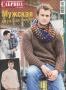 Sabrina Сабрина 2014 1 специальный выпуск Мужская вязанная мода