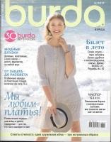 BURDA (БУРДА) 2017 06 (июнь)