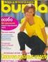 BURDA (БУРДА) 1997 07 (июль)