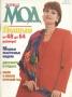 Журнал МОД 1999 спецвыпуск для полных