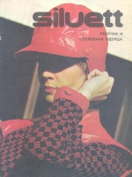 SILUETT 1973 рабочая и служебная одежда