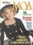 Журнал МОД (211) 1997 №2