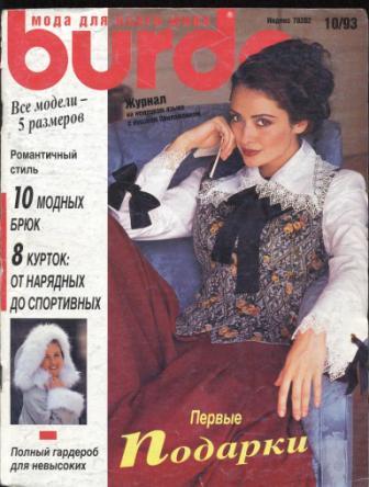 Журнал Burda Moden 1993 10