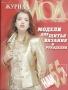 Журнал МОД (404) 2001 №1