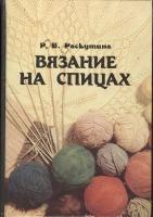 Раскутина Р. В. Вязание на спицах, 1992