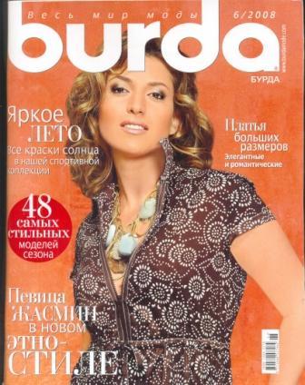 Журнал Burda Moden 2008 6