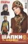 Маленькая Diana 2007 №10 спецвыпуск Шапки и шарфы
