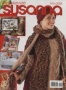 SUSANNA 2004 №6 рукоделие