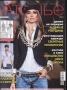 Журнал АТЕЛЬЕ 2013 08