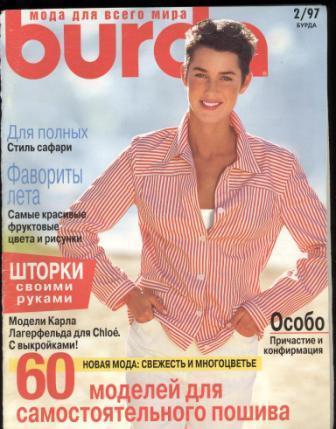 Журнал BURDA MODEN 1997 2 на русском языке