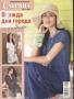 Sabrina Сабрина 2014 1 специальный выпуск Одежда для города и отдыха