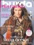 BURDA SPECIAL (БУРДА) Fashion plus (мода для полных) Е972 2008 2