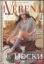 Verena Верена Burda носки V103 2012