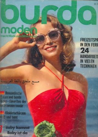Журнал BURDA MODEN 1974 7