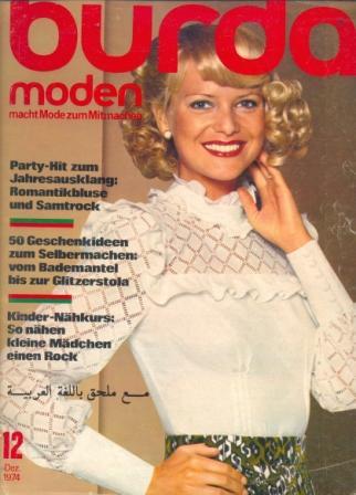 Журнал BURDA MODEN 1974 12